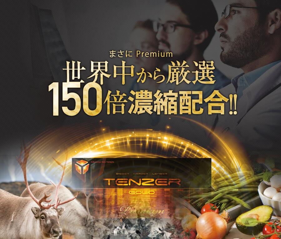 デカくて強い男でいたいならWの高機能成分の相乗効果 テンザーゴールド TENZER GOLD