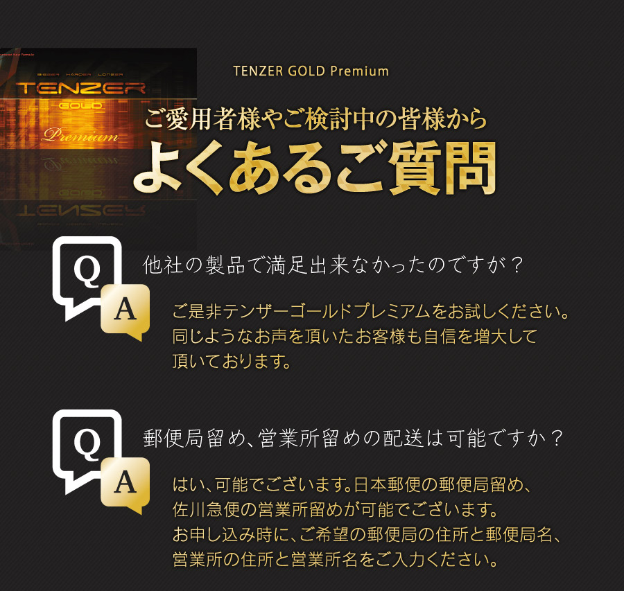 トリプル特典!! テンザーゴールド TENZER GOLD